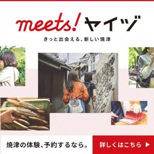 meets!ヤイヅ